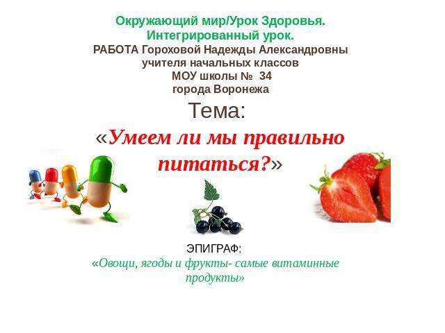 в пользу здорового образа жизни
