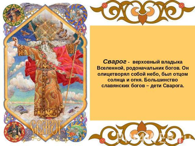 Боги Древних Славян Презентация Скачать