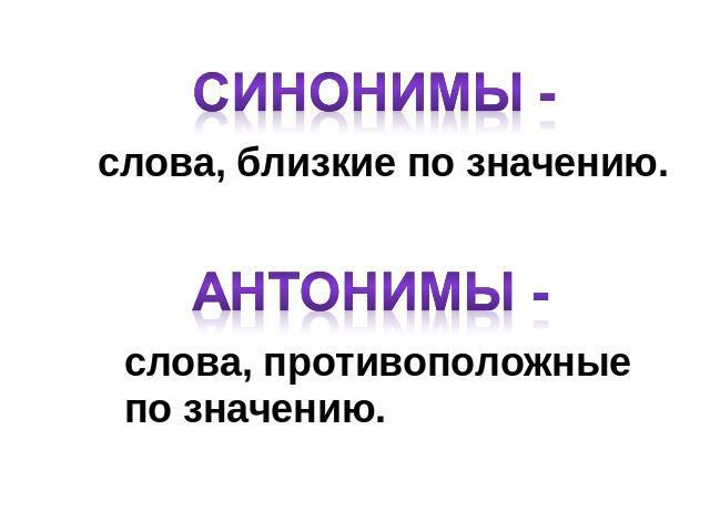 слова противоположные по значению: