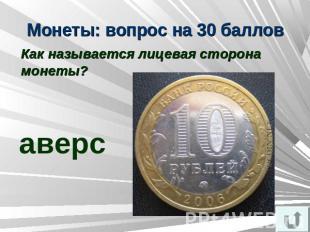 Как называется оборотная сторона монеты