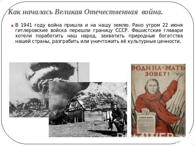 Не сумев взять севастополь сходу, немецкие войска блокировали город с суши и 11 ноября 1941 года начали свое первое