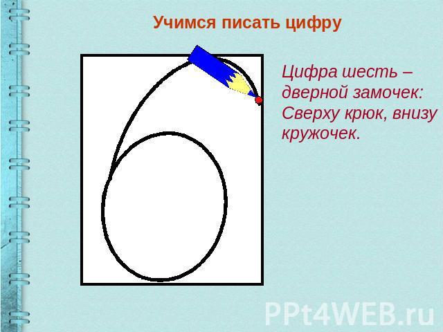 Занимательная Математика Для Первоклассников Презентация