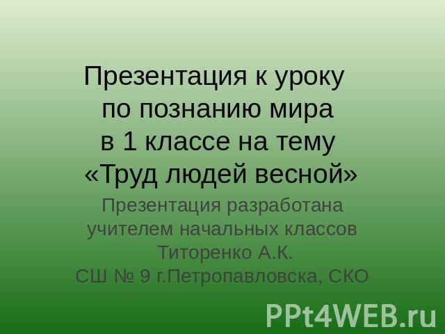 петропавловск презентация бесплатно