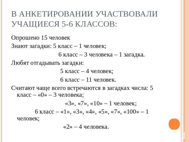 загадки по математике 5 6 класс с ответами