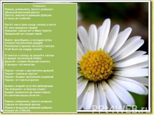 Ромашка. Ромаха, ромашечка, просто ромашка— Обычный весенний цветок. Проста, нек