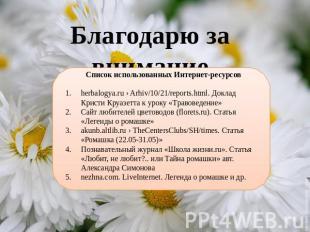 Благодарю за внимание Список использованных Интернет-ресурсовherbalogya.ru › Arh