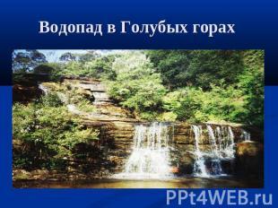 Тему мира презентация на водопады