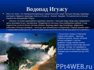 Презентация на тему водопады мира