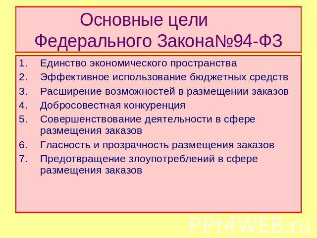 Презентация на тему:  94 - фз: о размещении заказов на поставки товаров, выполнение работ