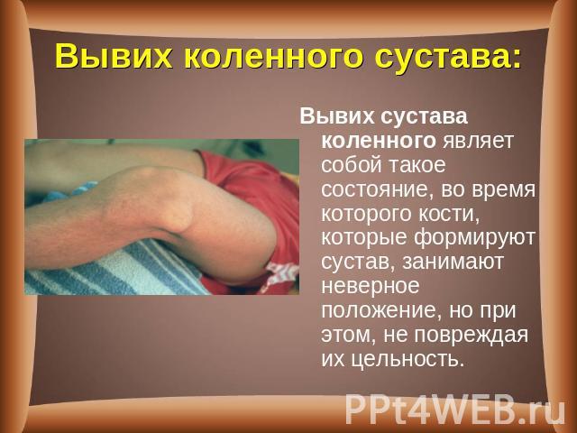 презентации пмп раны ушибы вывихи