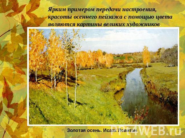 Картинки золотой осени осенний вернисаж