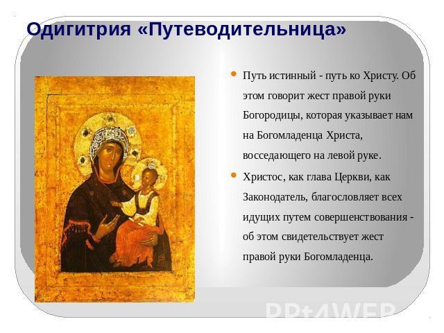 Молитва богородице путеводительница