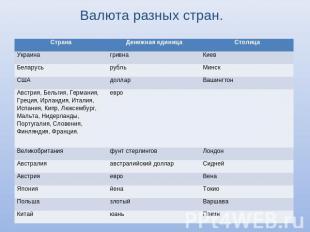 http://ppt4web.ru/images/937/28941/310/img32.jpg