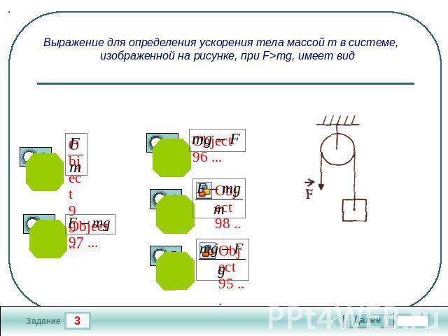 В системе изображенной на рисунке определите ускорение