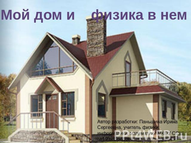 дом и что в нем: