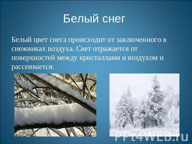 Цвет белого снега анатолий васильев суламбек