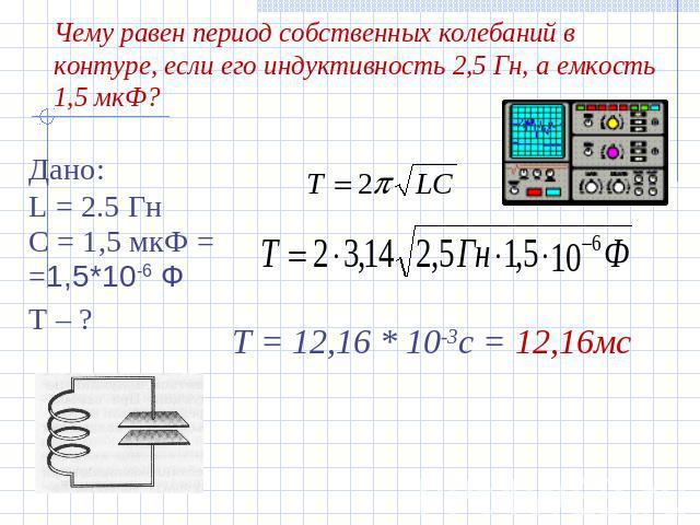 emkost-kondensatora-kolebatelnogo-kontura-ravna