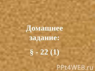 Домашнее задание:§ - 02 (1)