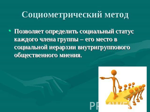 Социальная психология социометрия