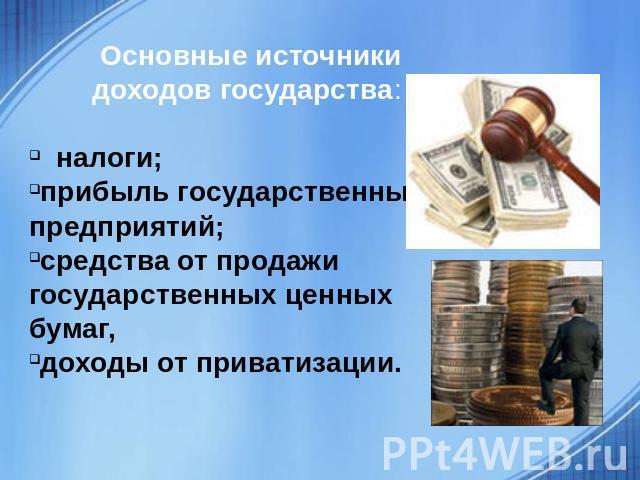 Доходы населения - это совокупность денежных и натуральных средств, формирующихся за счет труда работника и других