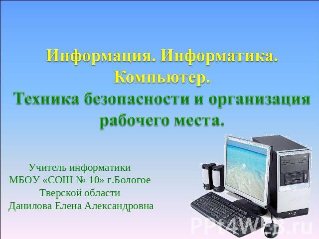 Презентацию на тему техника безопасности при работе с компьютером