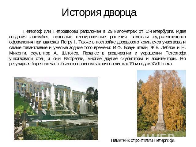 сочинение на тему петергоф английскому языку Санкт-Петербурге