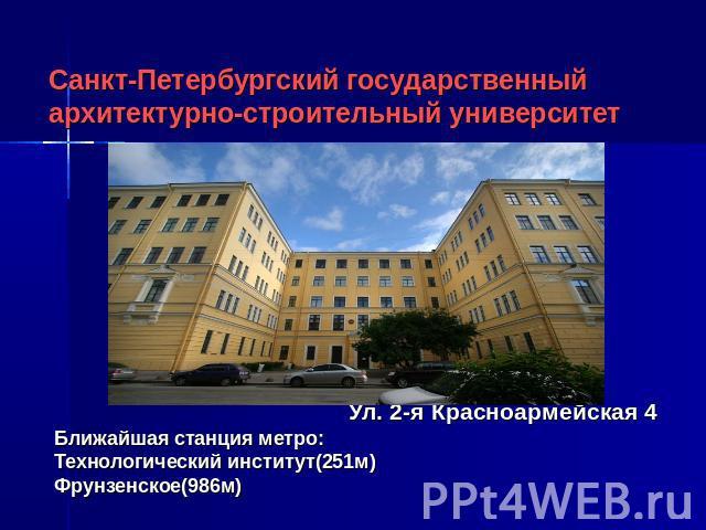 карта строительные курсы в санкт-петербурге взять ипотеку