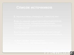 Список источников 1. http://electrolibrary.info/blog/post_1206822202.html 2.http