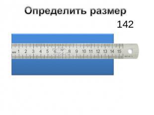 Как определить размер элеватора фольц транспортер купить авито