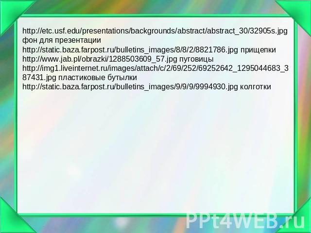 http://etc.usf.edu/presentations/backgrounds/abstract/abstract_30/32905s.jpg фон для презентации http://static.baza.farpost.ru/bulletins_images/8/8/2/8821786.jpg прищепки http://www.jab.pl/obrazki/1288503609_57.jpg пуговицы http://img1.liveinternet.…