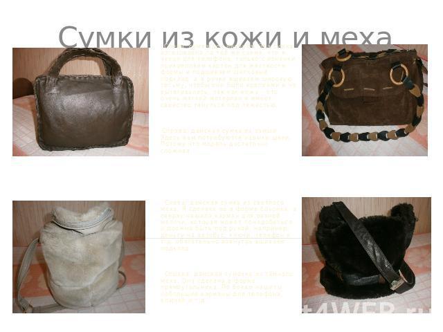 Чертеж сумки из кожи