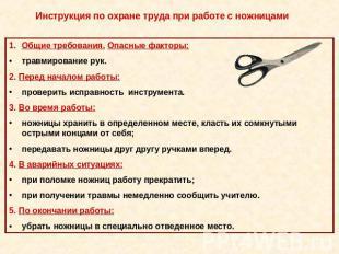 Инструкция по охране труда при работе с ножницами