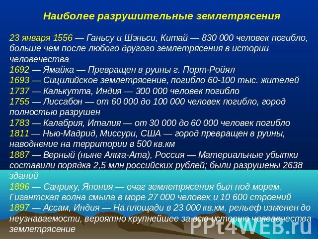 Признаком Крымских Землетрясений