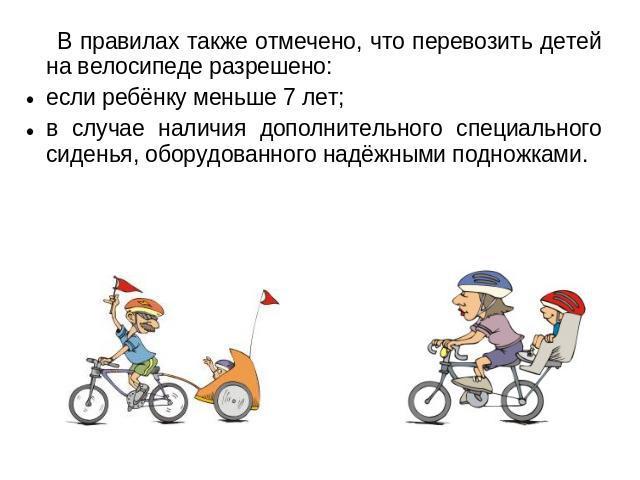 примерную шкалу проект для школьников по велосипеду этого раздела