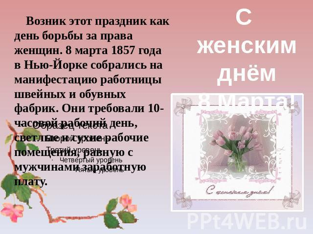 наносится поздравление с 8 марта сочинение 2 класс увидеть