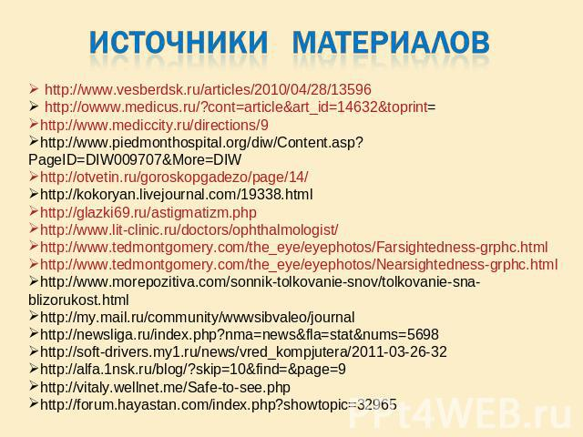 Источники материалов http://www.vesberdsk.ru/articles/2010/04/28/13596 http://owww.medicus.ru/?cont=article&art_id=14632&toprint= http://www.mediccity.ru/directions/9 http://www.piedmonthospital.org/diw/Content.asp?PageID=DIW009707&More=DIW http://o…
