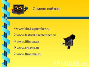 Список сайтов: www.bio.1september.ru www.festival.1september.ru www.filin.vn.ua