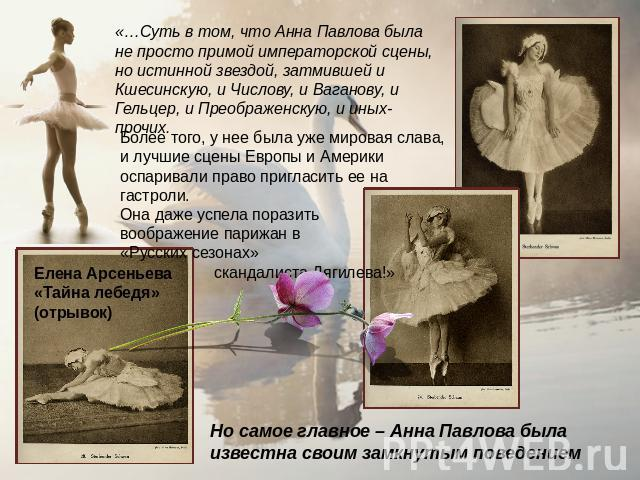 Павлова анна павловна краткая биография