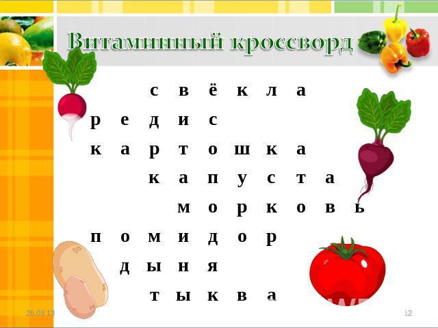 Русский язык отказ от растительной пищи 14 букв сканворд проверенные брокеры для