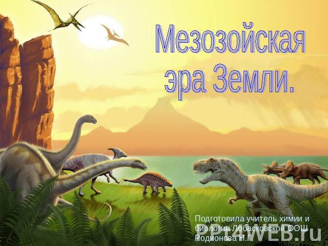 Доклад по биологии мезозойская эра 761