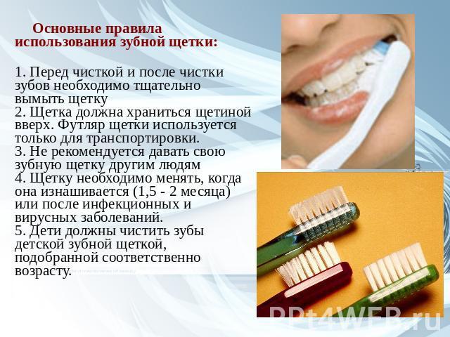 Состав зубной щетки