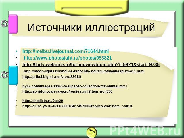 Источники иллюстраций http://melbu.livejournal.com/71644.html http://www.photosight.ru/photos/953821http://lady.webnice.ru/forum/viewtopic.php?t=5921&start=9735 http://moon-lights.ru/oboi-na-rabochiy-stol/zhivotnye/besplatno11.html http://prikol.big…