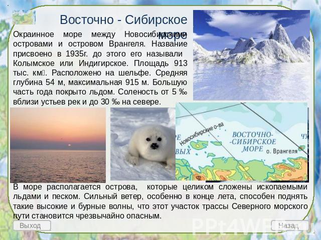 vsegda-yaponskogo-morya-prezentatsiya-istoriya-nazvaniya-chem