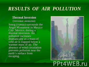 RESULTS OF AIR POLLUTION Thermal Inversion (тепловые аномалии) Smog (туман) surr