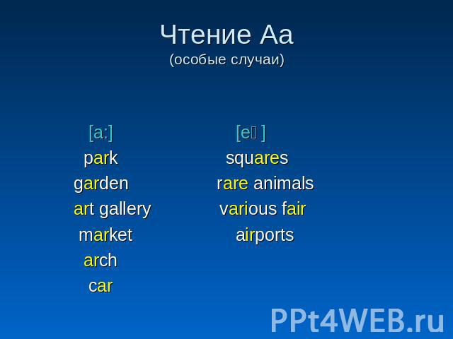 Чтение Аа (особые случаи) [a:] [eә] park squares garden rare animals art gallery various fair market airports arch car