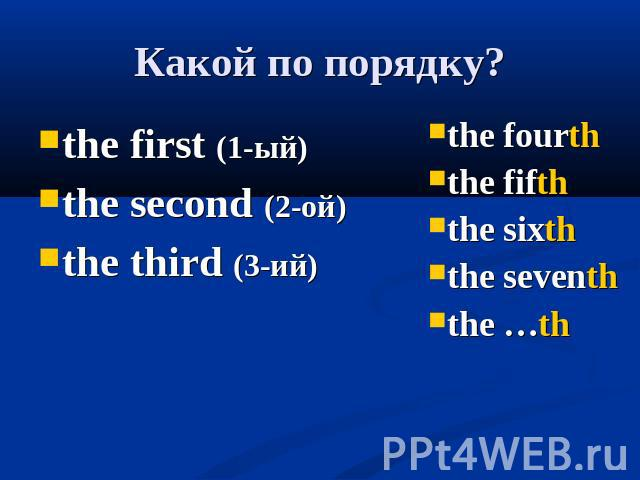 Какой по порядку? the first (1-ый) the second (2-ой) the third (3-ий) the fourth the fifth the sixth the seventh the …th