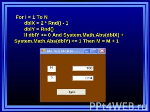 For I = 1 To N dblX = 2 * Rnd() - 1 dblY = Rnd() If dblY >= 0 And System.Math.Ab