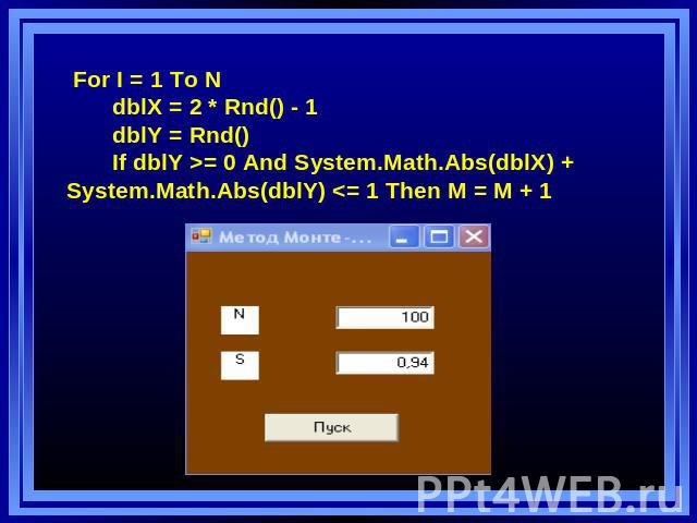 For I = 1 To N dblX = 2 * Rnd() - 1 dblY = Rnd() If dblY >= 0 And System.Math.Abs(dblX) + System.Math.Abs(dblY)