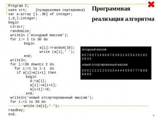 Program C; uses crt; {пузырьковая сортировка} var a:array [1..30] of integer; i,
