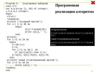 Program C; {сортировка выбором} uses crt; var b,a:array [1..30] of integer; i,h,